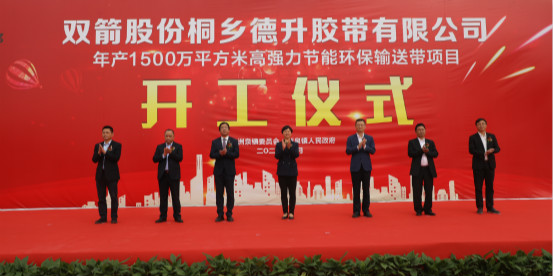 The Opening Ceremony of Double Arrow 550million Yuan New Plant